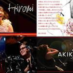 COTTON CLUB通信|第5回 4月の『コットンクラブ』は、日本人アーティストが熱い