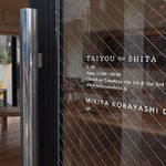 TAIYOU no SHITA|暮らしの市場『タイヨウのした』オープン