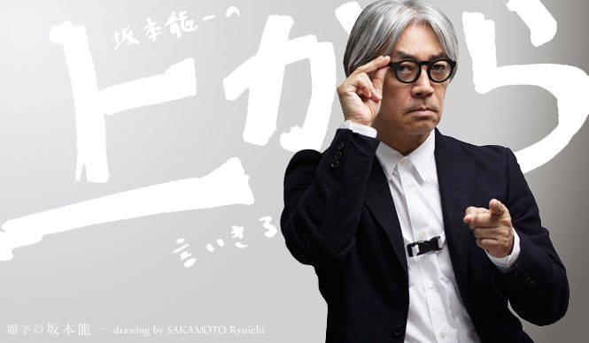 坂本龍一|第22回 「愛」について言いきる