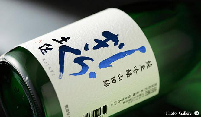 連載・和醸和楽|第35回 「土佐しらぎく」ができること 仙頭酒造場