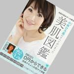 小林ひろ美|新刊『小林ひろ美のすべてがつまった美肌図鑑』発売記念イベント