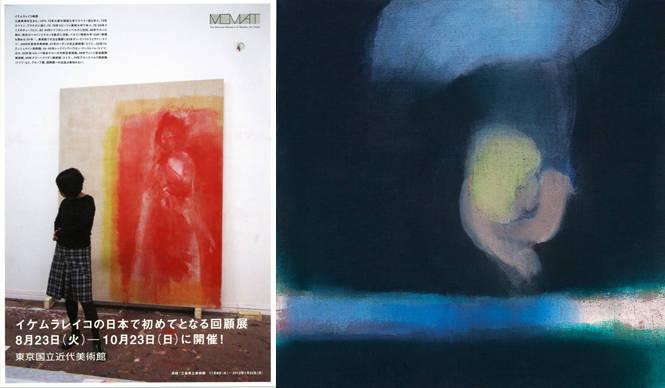 ART 「福島とその影響 イケムラレイコの呼びかけに集まったアーティストと建築家たち」展