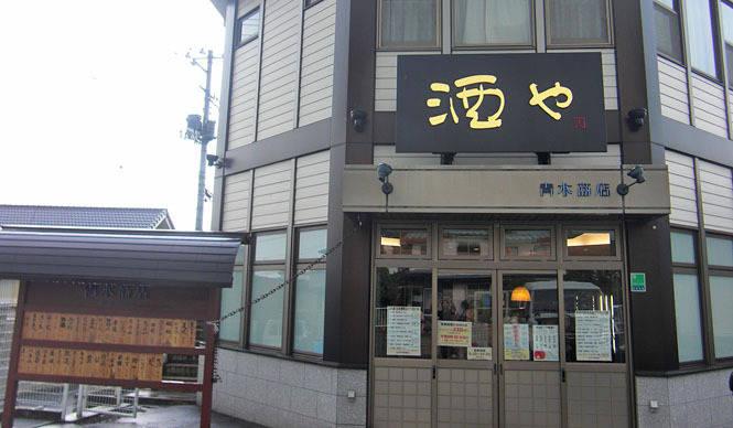 連載・和醸和楽|「がんばろう! 東北」 第3回 仙台市のカネタケ青木商店より東日本大震災のご報告