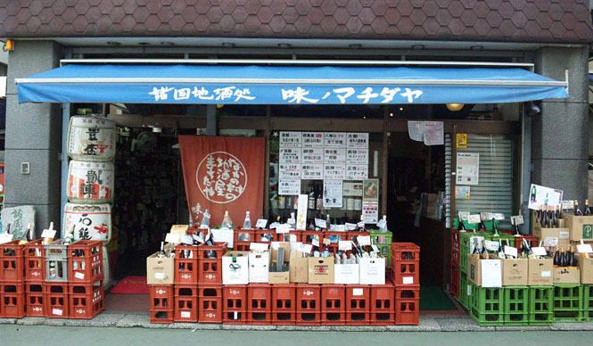 連載・和醸和楽|第40回 ちょっと気軽に日本酒をカップで『味ノマチダヤ』