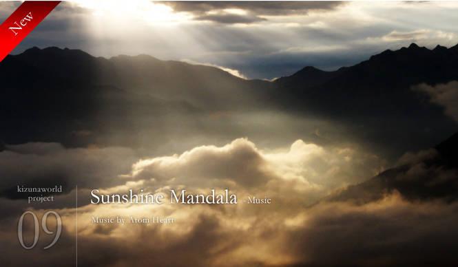 kizunaworld.org|アトム・ハート氏の楽曲「Sunshine Mandala」など3作品をあらたに追加