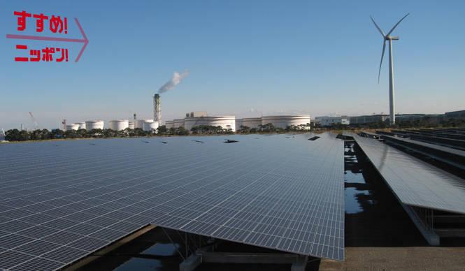 大規模太陽光発電所を稼働した川崎市に「エコ暮らし未来館」オープン|SHIFT JAPAN