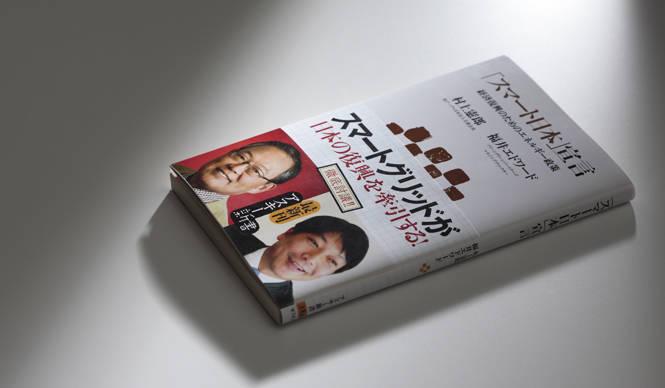 BOOK|「スマート日本」宣言