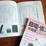 BOOK|エネルギーシフトに向けて『節電・省エネの知恵123』