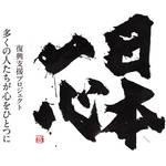 EVENT|紫舟×高橋陽一×小原宏貴のライブ&チャリティーオークション「アーティスト for 日本一心vol.2」