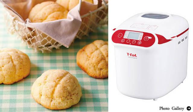 T-fal|新ホームベーカリー「ブーランジェリー」発売