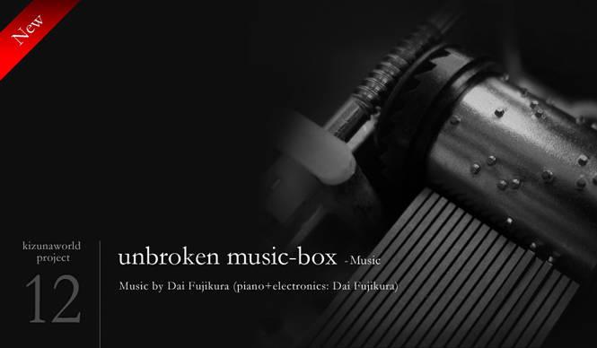 kizunaworld.org|現代音楽作曲家の藤倉大氏の書き下ろし楽曲『unbroken music-box』を追加