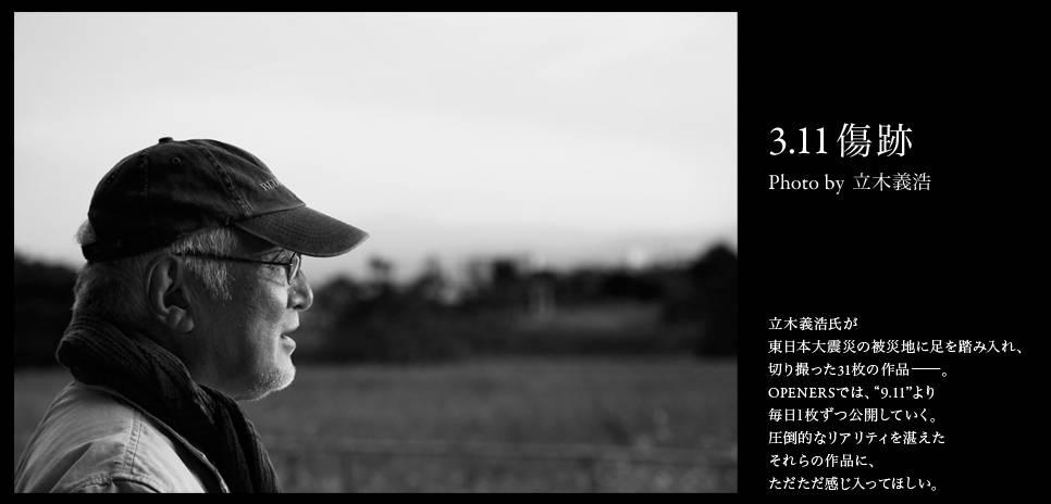 立木義浩|3.11傷跡