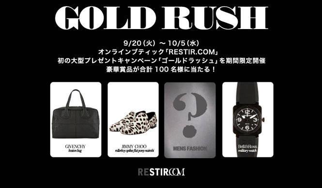 """RESTIR 「RESTIR.COM」ギフトキャンペーン""""GOLD RUSH""""期間限定開催"""