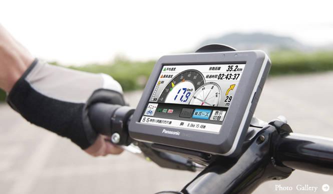 Panasonic|自転車にも使えるポータブルナビ「ゴリラ」発売