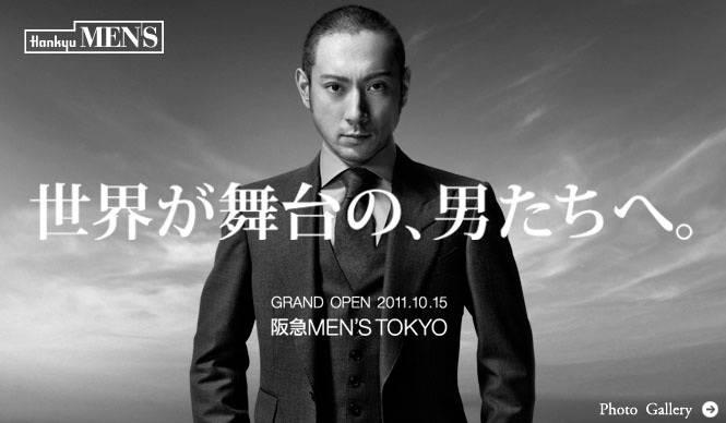 世界を舞台に活躍する男のための阪急MEN'S TOKYO、10月15日オープン!