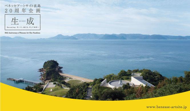 EVENT|ベネッセアートサイト直島20周年企画 連続トーク開催