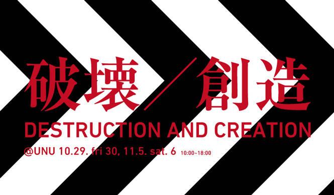 青山・国連大学にて「未来のスミカ Project」開催