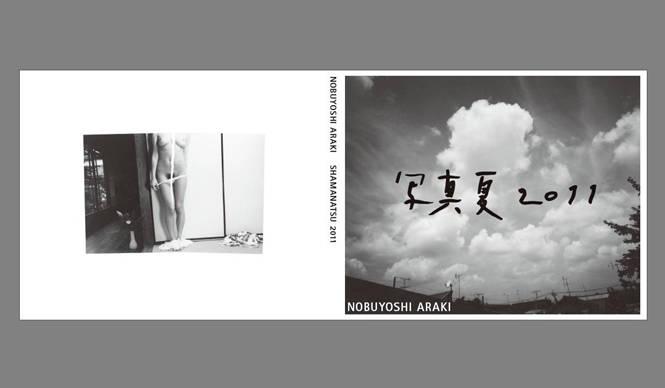 荒木経惟 個展と写真集 『写真夏2011』