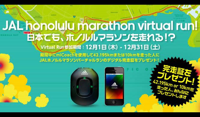 adidas 日本にいながらホノルルマラソンに参加! アディダス「JALホノルルマラソンバーチャルラン」開催