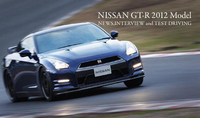 日産GT-R 2012年|匠による錬磨が生んだ、日本が世界に誇るクルマ