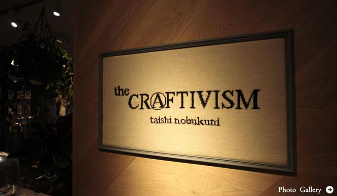 信國太志|テーラーサロン『THE CRAFTIVISM taishi nobukuni』