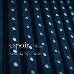 kizunaworld.org|実験音楽の鬼才が奏でる、やわらかな電子音「espoir」