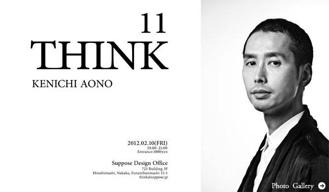 谷尻 誠|ビームス クリエイティブディレクター青野賢一氏を迎えて「THINK_11」開催