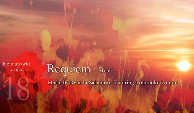 kizunaworld.org|この日のために坂本龍一が書き下ろした新曲、「Requiem」を発表