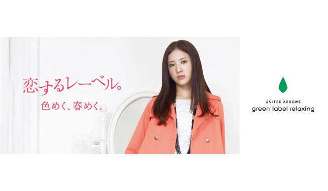 "UNITED ARROWS green label relaxing|吉高由里子主演の3つの""恋するCM"""