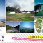 NEWS|ベネッセアートサイト直島20周年「建築シンポジウム」開催