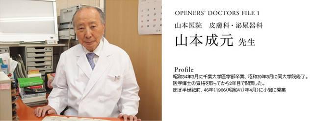 OPENERS' DOCTORS FILE 1|山本医院 皮膚科・泌尿器科 山本成元先生