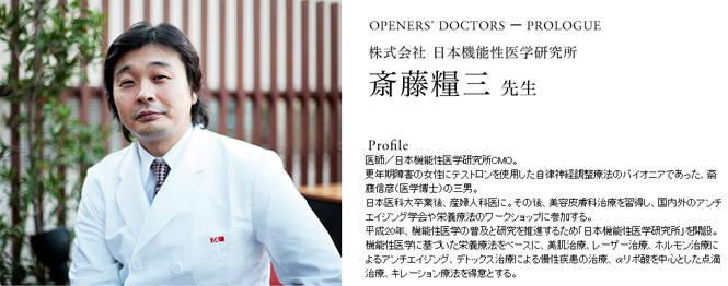 特集「医療をひらく!」 プロローグ|ナビゲーター 斎藤糧三先生