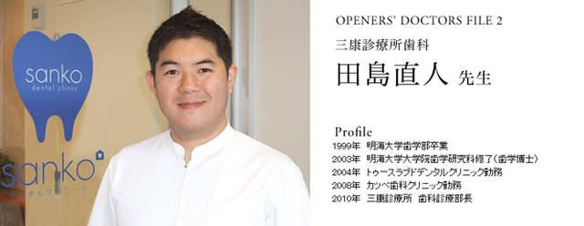 OPENERS' DOCTORS FILE 2|三康診療所歯科 田島医師