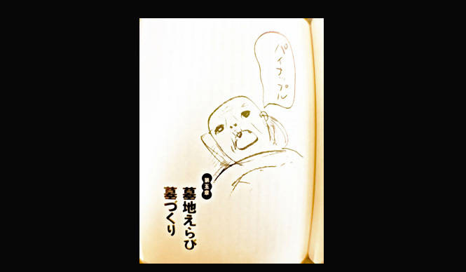 Diary-T 249 宮沢章夫の「素晴らしきテクの世界」