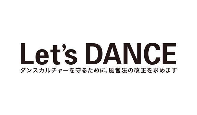 松浦俊夫|Let's Dance! ダンスするよろこびを未来へ