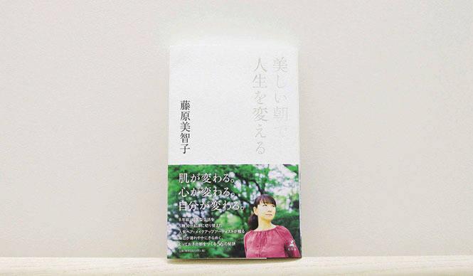連載・藤原美智子 2012年6月|朝型生活で人生を変えよう!