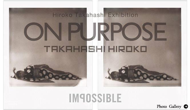 高橋理子 #017 高橋理子展覧会「ON PURPOSE」