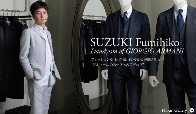separation shoes 8e050 f7e68 GIORGIO ARMANI|ファッション史研究家、鈴木文彦が語る ...