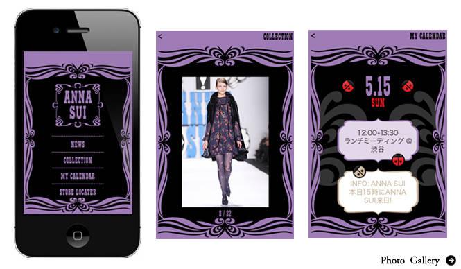 ANNA SUI|待望の公式アプリが誕生