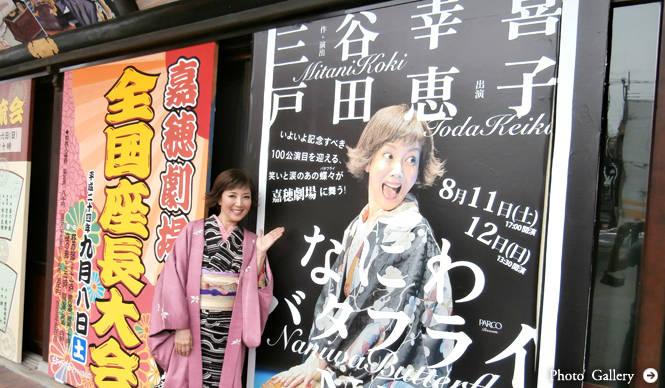 戸田恵子|三谷幸喜による傑作一人芝居『なにわバタフライN.V』三度目の挑戦