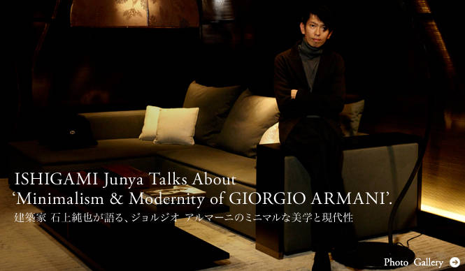 GIORGIO ARMANI|建築家 石上純也が語る、ジョルジオ アルマーニのミニマルな美学と現代性