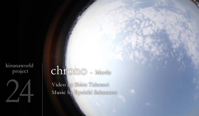 kizunaworld.org|坂本龍一と高谷史郎によるコラボレーション映像作品「chrono」