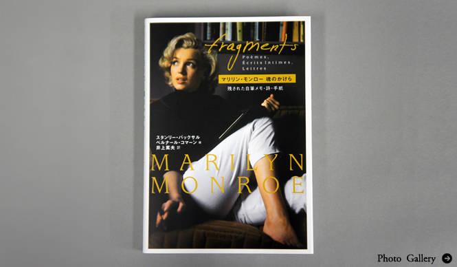 BOOK|よみがえる20世紀のヴィーナス 『マリリン・モンロー魂のかけら―残された自筆メモ・詩・手紙』