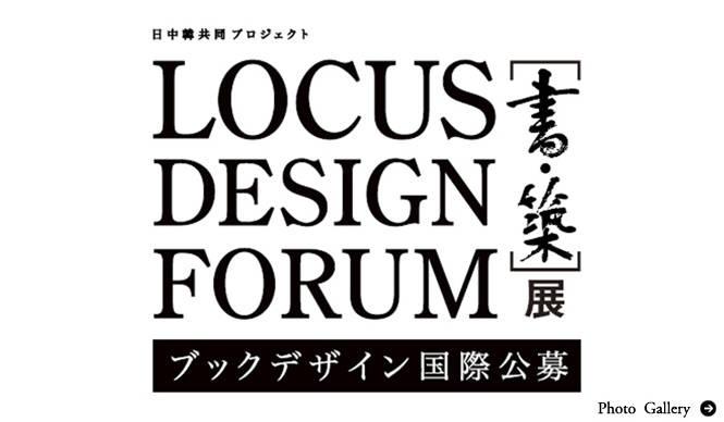 ART|ローカス・デザイン・フォーラム