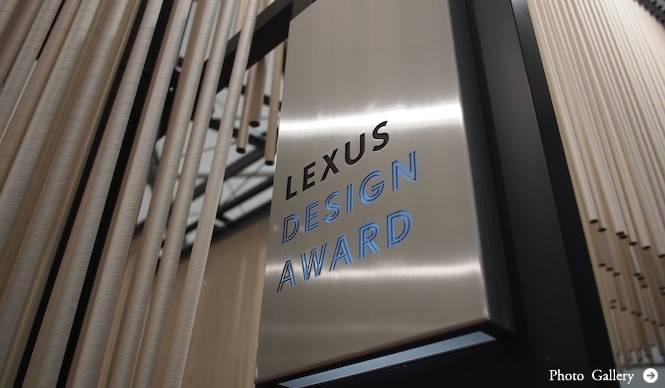 次世代クリエイターを支援する「LEXUS DESIGN AWARD」創設|LEXUS