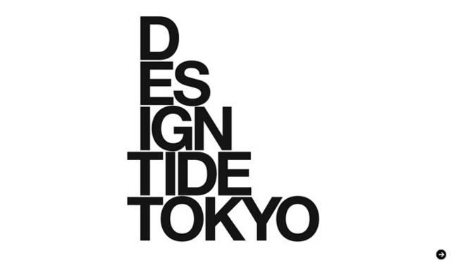 CASA特集 DESIGNTIDE TOKYO 2012