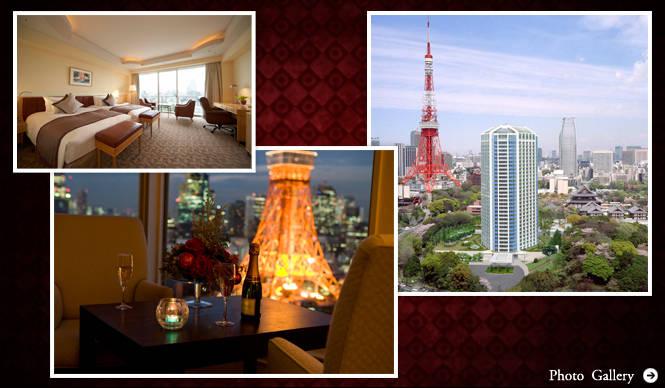 ザ・プリンス パークタワー東京|都心からの大パノラマを臨みながら過ごすクリスマス