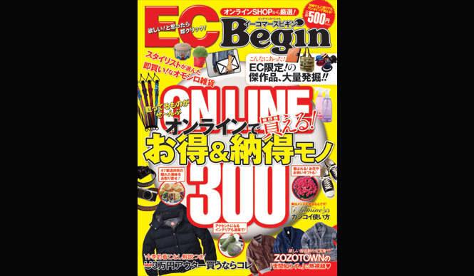 Begin|Eコマースの別冊が登場!