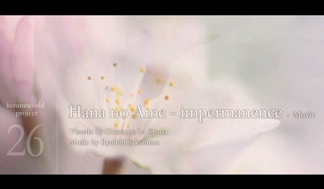 kizunaworld.org|ジュゼッペ・ラ・スパーダの映像と坂本龍一の音楽によるコラボ作品「Hana no Ame - impermanence」
