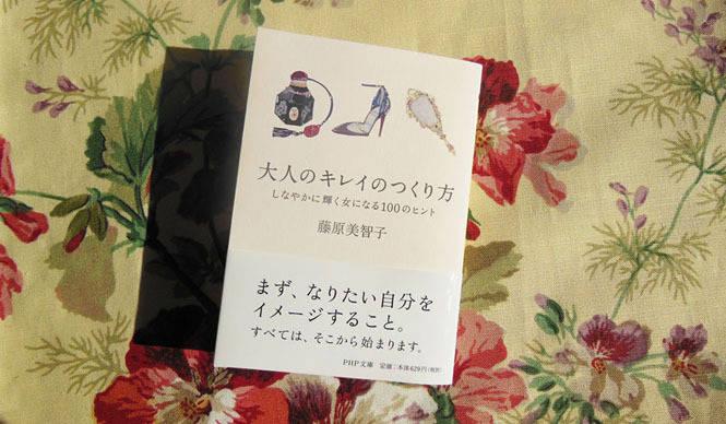 連載・藤原美智子 2013年1月|人生は『う・た・し』を目標に!